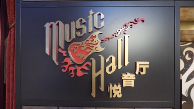 Spectrum of the Seas Music Hall B-Roll